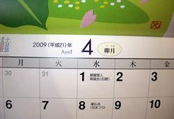 Calendario giapponese