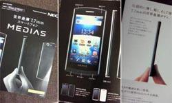 NEC Medias E-04C