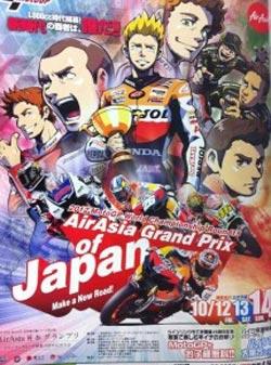 Locandina del GP in Giappone
