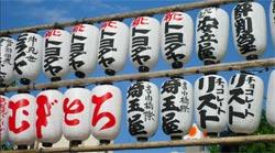 Lanterne in Giappone