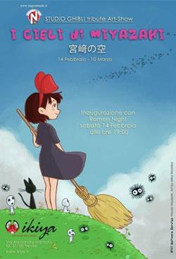 I cieli di Miyazaki